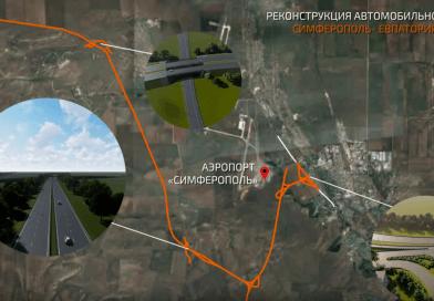 Новая трасса Симферополь-Евпатория-Мирный: Начало стоительства