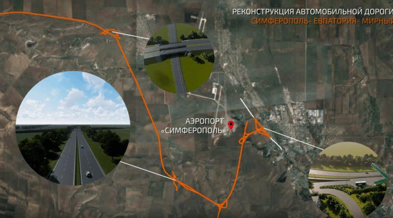 Евпаторийская трасса начало строительства