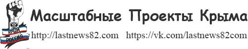 Крымские новости и масштабные проекты Крыма
