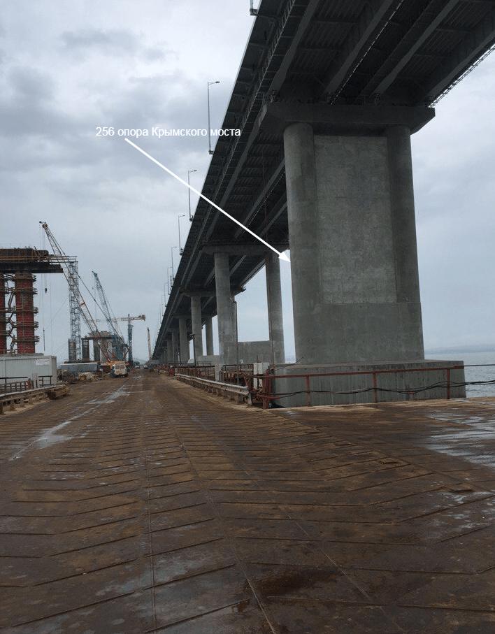 256 опора Крымского моста