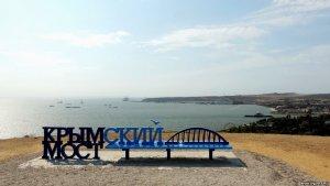 Скамейка Крымского моста