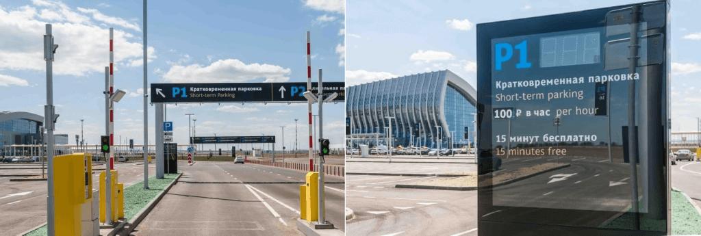 Парковка аэропорта Симферополь