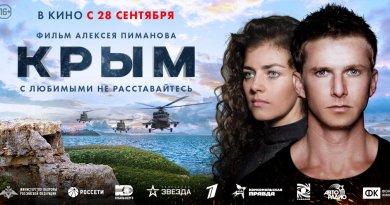 Фильм Крым 2017 в хорошем качестве hd 720p