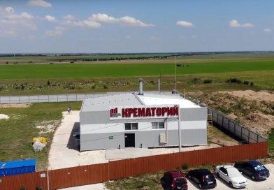 Крематорий в Крыму, под Симферополем