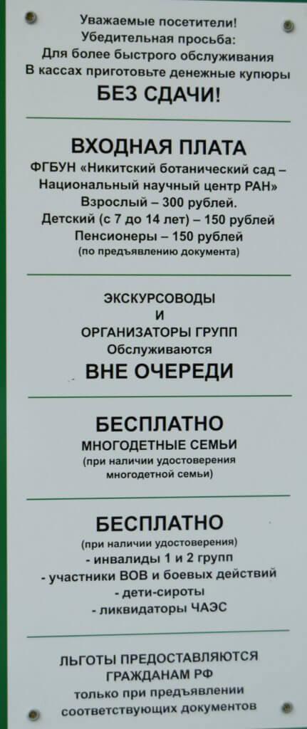 Стоимость посещения Никитского сада