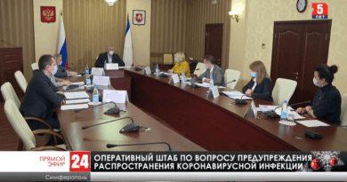 Заседание штаба по ковид Крым