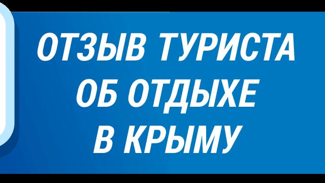 Отзыв туриста о Крыме